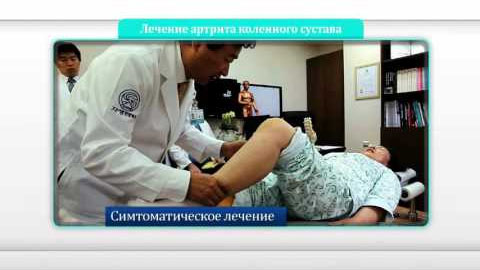 Безоперационное лечение артрита коленного сустава
