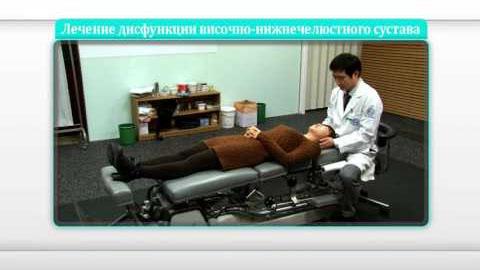 Безоперационное лечение дисфункции височно нижнечелюстного сустава