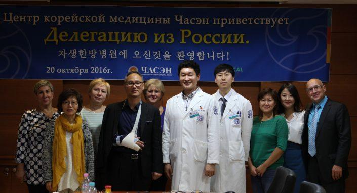 делегация-из-России | Центр корейской медицины Часэн