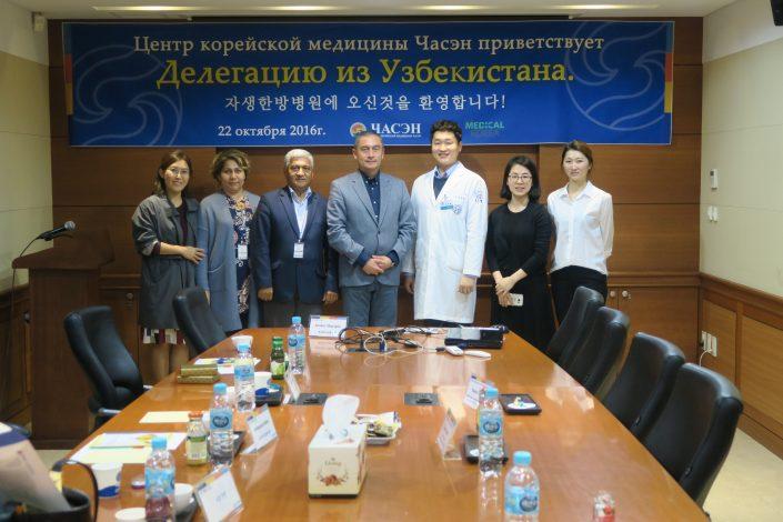 делегация-из-Министерства-Узбекистана | Центр корейской медицины Часэн