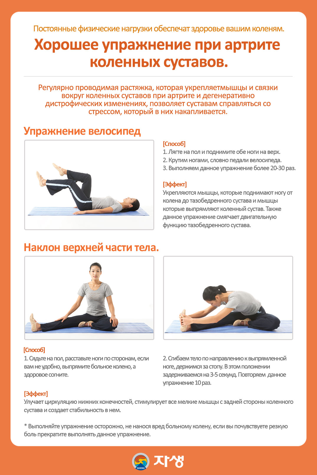 Хорошее упражнение при артрите коленных суставов. - Центр корейской медицины Часэн