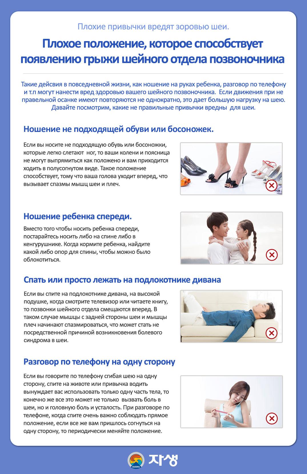 Плохие привычки вредят зоровью шеи. - Центр корейской медицины Часэн