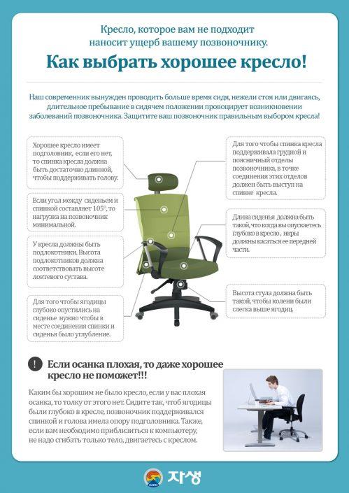 Как выбрать хорошее кресло! | Центр корейской медицины Часэн