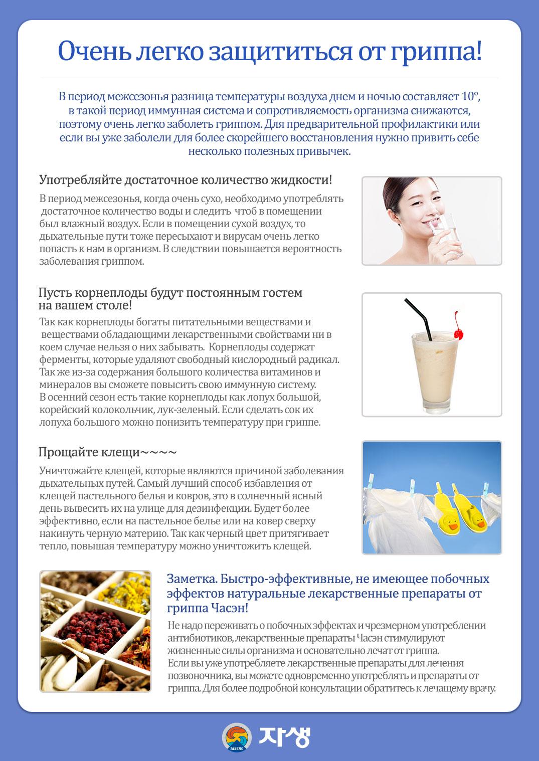 Очень легко защититься от гриппа! | Центр корейской медицины Часэн
