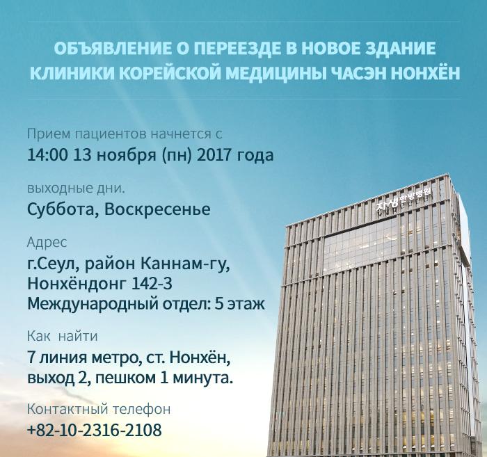 Объявление о переезде в новое здание Клиники Корейской Медицины Часэн Нонхён